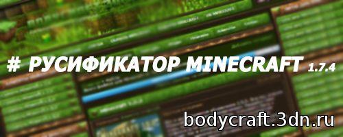 скачать плагины для minecraft 1.7.4